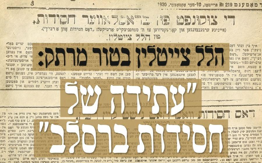 ר' הלל צייטלין: עתידה של ברסלב
