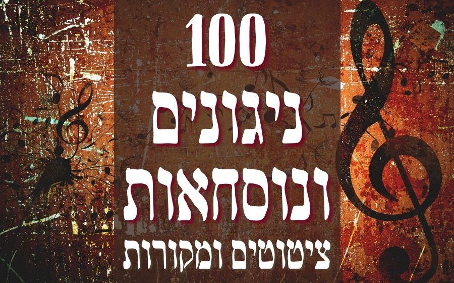 100 נוסחאות וניגונים