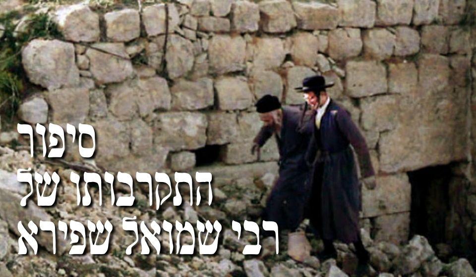 סיפור התקרבות: רבי שמואל שפירא