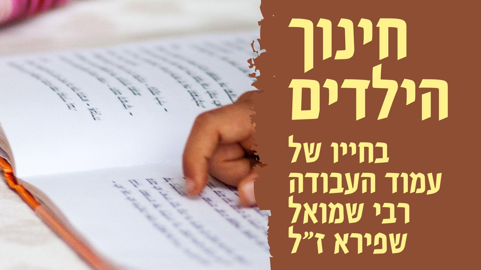 חינוך הילדים אצל רבי שמואל שפירא